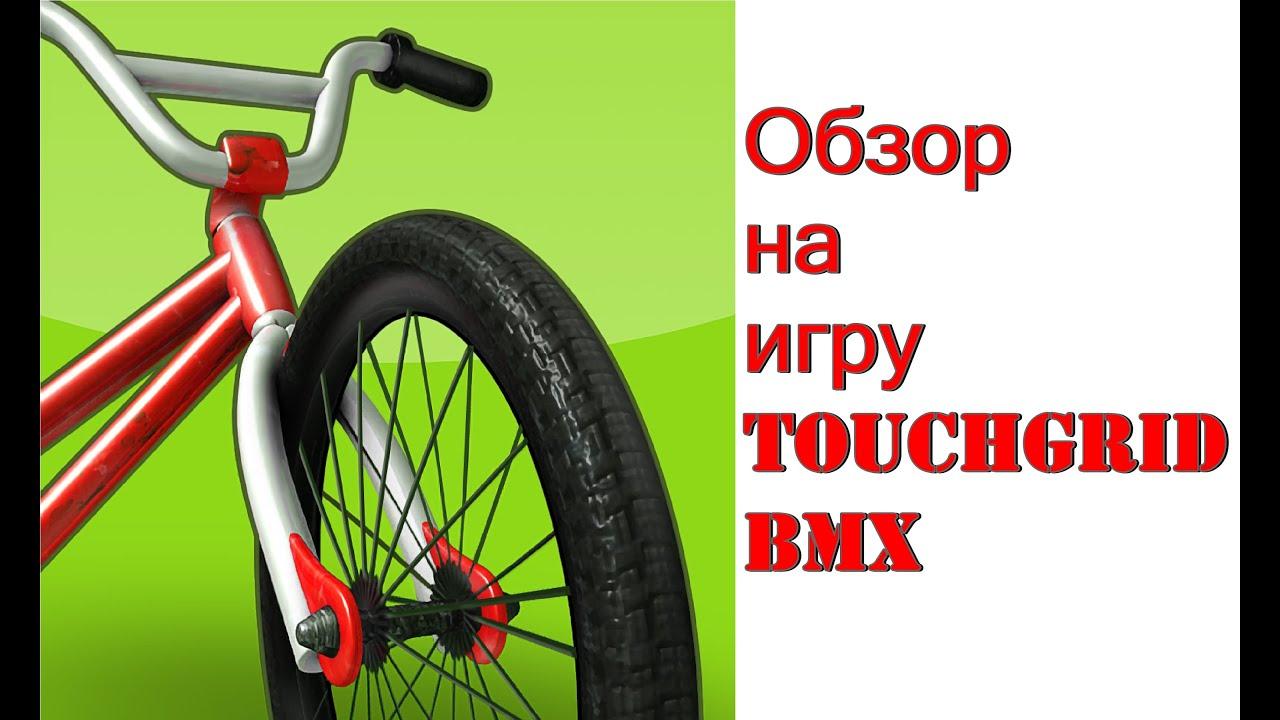 GRATUIT TÉLÉCHARGER ANDROID TOUCHGRIND BMX