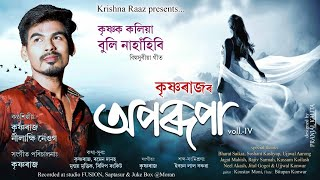 Krishnak Koliya Buli Nahahibi By Krishnaraaz & Nilakhi Neog || New Assamese Song 2020