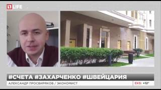 Полковника Захарченко сдали