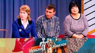 Мужское / Женское - Изгой. Новая жизнь. Выпуск от03.04.2017