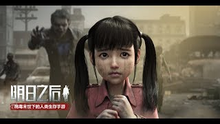 LifeAfter Mobile Gameplay (明日之后/ライフアフター/라이프애프터) By Netease