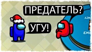 ОБЩЕНИЕ ДВУХ ПРЕДАТЕЛЕЙ!!! AMONG US!!!