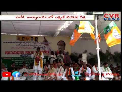 BJP Leader Laxman Fires On CM KCR Over Inter Result Row   CVR News
