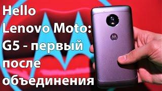 Lenovo Moto G5: первый объединённый