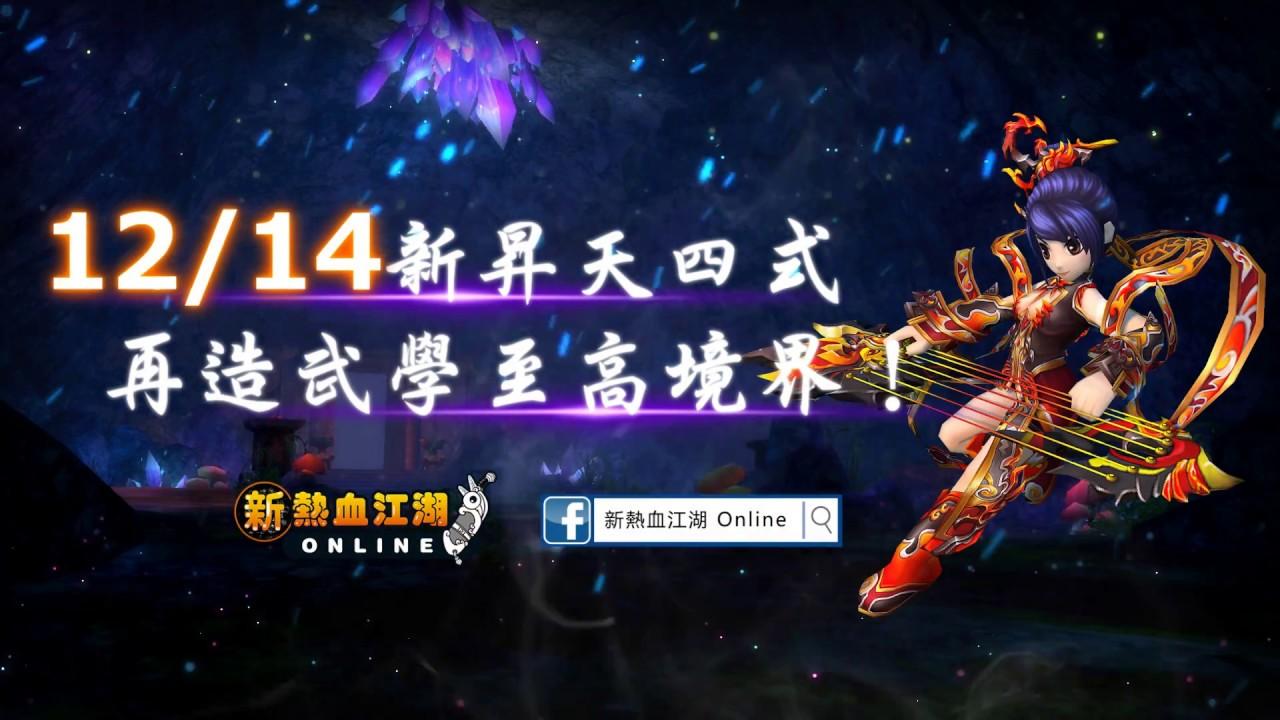 《新熱血江湖Online》12月14日全新改版 武學之巔「昇天四式」突破 - YouTube