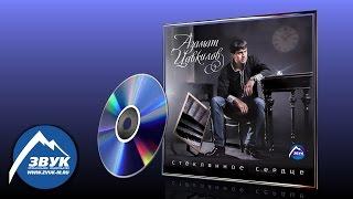 Азамат Цавкилов - Стеклянное сердце (альбом)