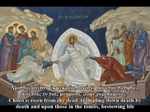 Christ is Risen (Greek)