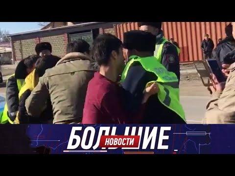 Хронология конфликта в Кордае – в «Больших новостях»