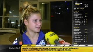 Жилстрой-1 потерпел разгромное поражение в женской Лиге чемпионов