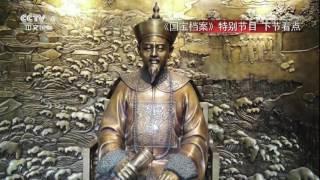 《国宝档案》 20170728 特别节目 探秘紫禁城 09:45 | CCTV-4