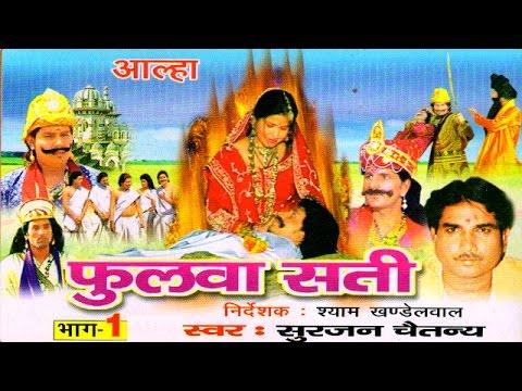 Aalha || Phulwa Sati Part 1 || फुलवा सती भाग  1 || Surjanya Chaitanya || Trimurti Cassette