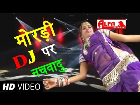 Rajasthani Song Mordi DJ Per Nachavadu | Rajasthani DJ Songs | Rajasthani Video Songs