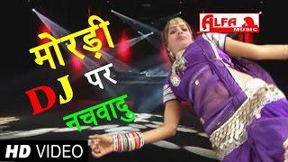 Rajasthani Song Mordi DJ Per Nachavadu | Rajasthani DJ Songs | Rajasthani Video Songs