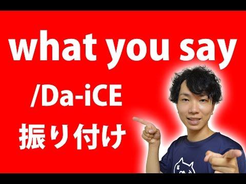 【反転】Da-iCE/「what you say」サビ ダンス振り付け