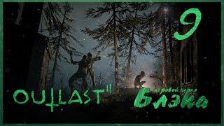 Сифилис и гонорея - наши лучшие друзья! ● Outlast 2 #9