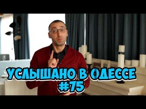 Анекдот по поводу: Самые смешные одесские шутки, фразы и выражения! Услышано в Одессе! #75