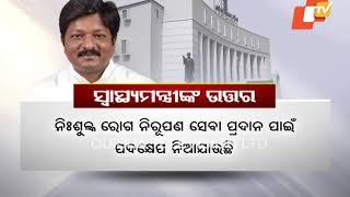 Ruling-BJD MLAs Raise Concerns Over Poor Healthcare In Odisha