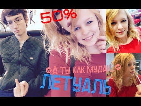 Мудак против распродажи ЛЕТУАЛЬ!!! СКИДКА 50%