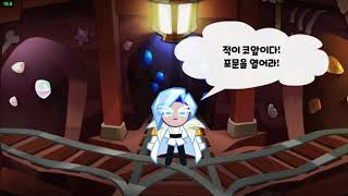 【쿠키런】 길드전 번쩍번쩍 치즈광산 아레나5 4.35억