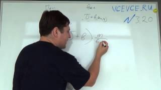 Задача №3.20 Алгебра 7 класс Мордкович.