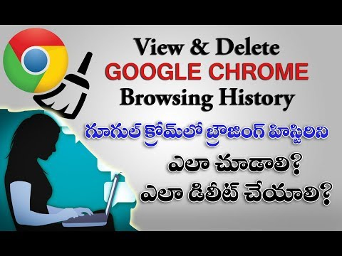 How to view and clear browsing history on Chrome in Telugu |