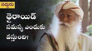 థైరాయిడ్ సమస్య ఎందుకు వస్తుంది? Why People Get Thyroid Problems in Telugu | Isha Sadhguru