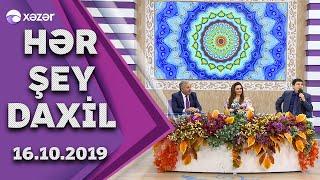 Hər Şey Daxil - Arzu Qarabağlı, Baloğlan Əşrəfov, Yusif Mustafayev 16.10.2019