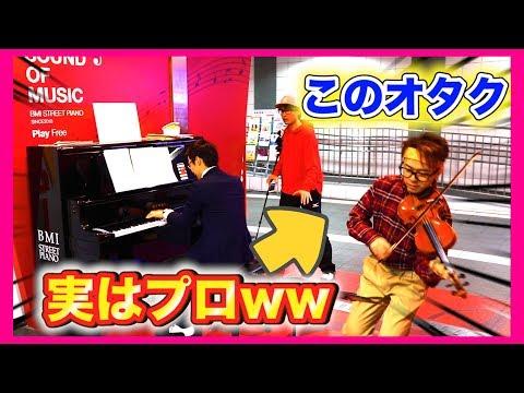 【バイオリンドッキリ】もしもオタクがプロのピアニストだったら。。(street piano)