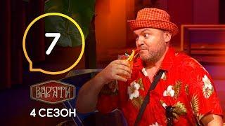 Вар'яти (Варьяты) – Сезон 4. Випуск 7 – 08.10.2019