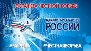 Юношеская сборная России по легкой атлетике за честную борьбу!