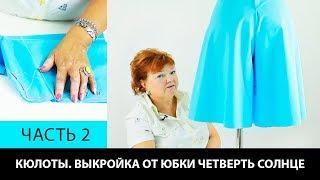 Как сшить юбку-брюки или кюлоты своими руками  Построение выкройки от юбки четверть солнце Часть 2