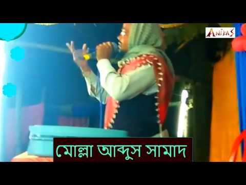 মাদ্রাসাতে পড়তে যাব ।। আব্দুস সামাদ।। Bangla gojol by M A Samad Madrasate porte jabo