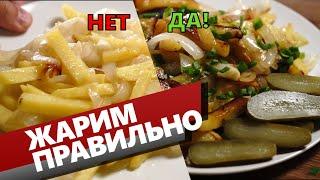 Жареная картошка с луком как правильно жарить