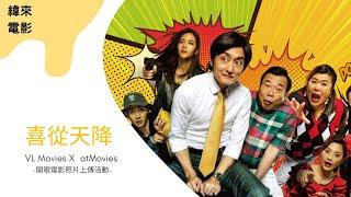 喜從天降-暑假贈獎活動-VL Movies X atmovies