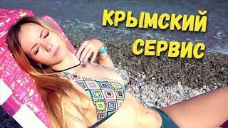Есть ли сервис в Крыму? НЕТ СЛОВ! Смотрите сами. Порто Маре лучший семейный отель. Алушта. Крым