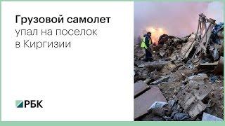 Грузовой самолет упал на поселок в Киргизии