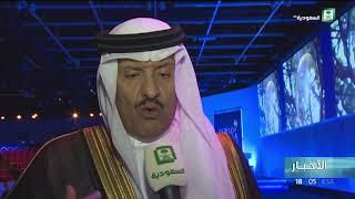 القناة السعودية - خبر استضافة المجلس العالمي للسفر والسياحة لسمو الامير سلطان بن سلمان - 2018/4/21
