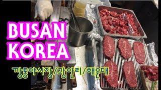 부산 부평동 깡통야시장Kkangtong Night Market, Busan Korea_광안리 해운대 풍경 스케치