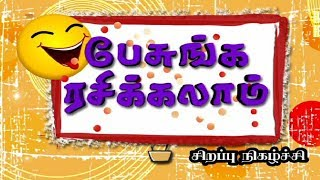 Pesunga Rasikkalam 20-08-2018 – Fun Filled Vox Pop | Tongue Twister | Kalaignar TV