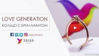 Обручальное Кольцо с Бриллиантом Love Generation Киев(, 2015-12-28T11:48:26.000Z)
