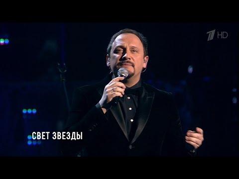 Стас Михайлов - Свет звезды Сольный концерт Джокер HD