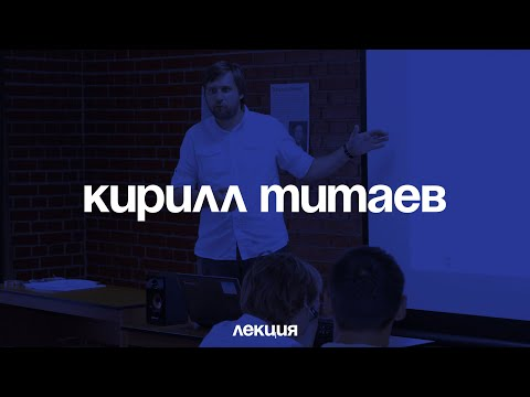 Правоохранительная деятельность  нормы и практика   лекция Кирилла Титаева