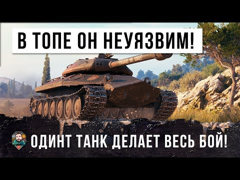 ЭТОТ ТАНК ХОТЕЛ