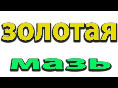 Золотая мазь из аптеки за 10 гр лечит 100 болезней #малиновский