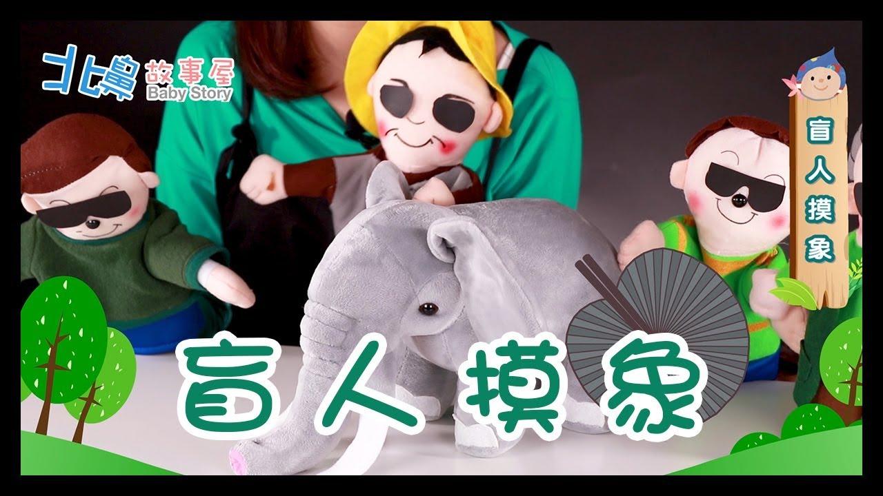 北鼻成語學堂【盲人摸象】| 熊熊姊姊說故事 - YouTube