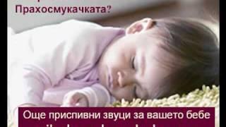 Приспивни звуци за бебето: Прахосмукачка