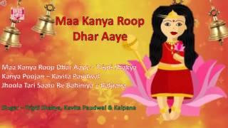 Maa Kanya Roop Dhar Aaye | Devi Bhajans By Kalpana, Tripti Shakys & Kavita Paudwal