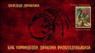 КАК ПРИНЦЕССА ДРАКОНА РАСКОЛДОВЫВАЛА (Сказки о драконах)
