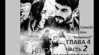 Ветреный Книга на русском Глава 4 - часть 2 турецкий сериал