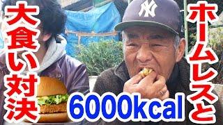 【大食い】ホームレスのおっちゃんと6000kcalハンバーガー大食いしてたら全部パクられた